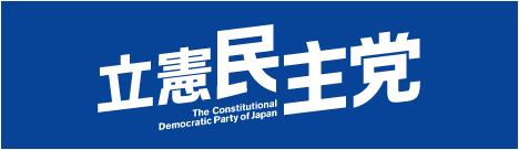 立憲民主党ウェブサイト
